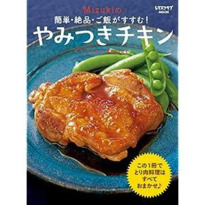 簡単・絶品・ご飯がすすむ! Mizukiのやみつきチキン (レタスクラブMOOK) [Kindle版]
