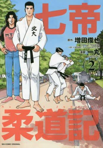 七帝柔道記 2 (ビッグコミックス)