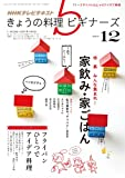 NHK きょうの料理 ビギナーズ 2013年 12月号 [雑誌] (NHKテキスト)
