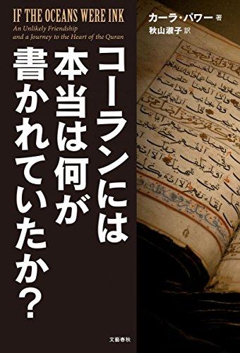 『コーランには本当は何が書かれていたか?』