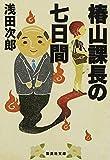 椿山課長の七日間 (集英社文庫)