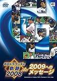 中日ドラゴンズの軌跡 2008&2009へのメッセージ [DVD]