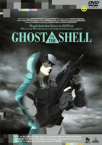 EMOTION the Best GHOST IN THE SHELL/攻殻機動隊 [DVD] (2009)