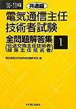 電気通信主任技術者試験全問題解答集〈1〉共通編〈10~11年版〉