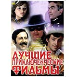THE BEST FRENCH ADVENTURE 6 MOVIES DVD NTSC LANGUAGE RUSSIAN ONLY