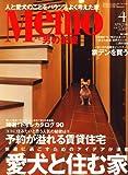 Memo (メモ) 男の部屋 2008年 04月号 [雑誌]