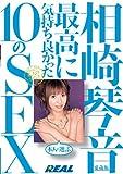 相崎琴音 愛蔵版 本人が選ぶ最高に気持ち良かった10のSEX [DVD]