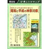 昭和と平成の神奈川県―昭和から平成の移り変わり (分県レトロマップ)