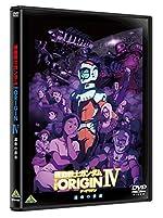 機動戦士ガンダム THE ORIGIN IV [DVD]