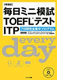 毎日ミニ模試TOEFLテストITP