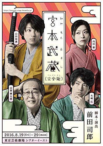 「宮本武蔵(完全版)」[DVD]