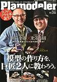 Plamodeler (プラモデラー) 2013年 03月号 [雑誌]