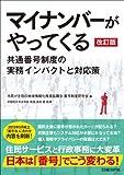 マイナンバーがやってくる 改訂版(日経BP Next ICT選書)