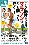 正しい姿勢で走れば、マラソンはもっと楽しく、速くなる (じっぴコンパクト新書)