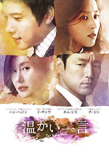温かい一言(ノーカット完全版)DVD-BOX1 -