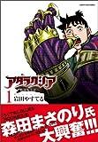 アタラクシア 戦国転生記(1) (アース・スターコミックス)