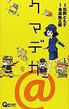 クマデカ@ / 松岡 とも子 のシリーズ情報を見る