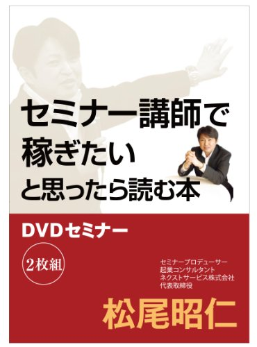 If you want to earn in the seminar instructor and this DVD seminar