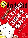 ファミ通App NO021