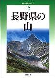 長野県の山 (新・分県登山ガイド) (商品イメージ)