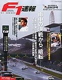 F1速報 2014年 10/16号 第15戦日本GP
