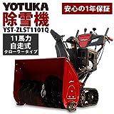 HAIGE 除雪機 家庭用 YOTUKA除雪機 除雪幅70cm 自走式 375cc 4サイクル YST-ZLST1101Q