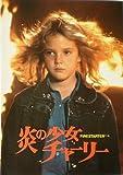 【映画パンフ】炎の少女チャーリー ドリュー・バリモア