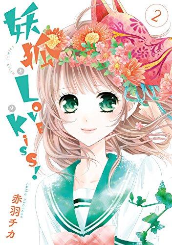妖狐+LOVE×Kiss! 2 (ミッシイコミックス Next comics F)