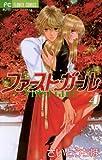 ファースト・ガール(4) (フラワーコミックス)