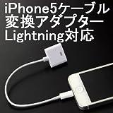 【BlueSea】iPhone5/第4世代iPad/iPad mini/新型iPod対応 Lightning to 30pin Dock Cable【ライトニングコネクタ部をドックコネクタの形に変換するケーブル】