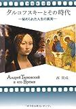 タルコフスキーとその時代―秘められた人生の真実
