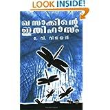 Khasakkinte itihasam (Malayalam Edition)