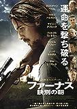 ファーナス/訣別の朝 [Blu-ray]