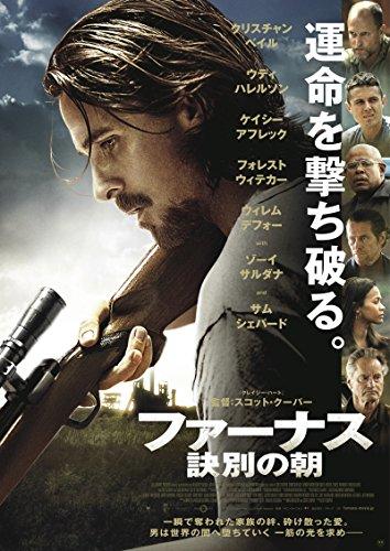 ファーナス/訣別の朝 [DVD]