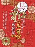 12年使える和の年賀状素材集 2012―大切な人に心をこめて贈りたい… (LOCUS MOOK)