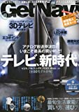 GET Navi (ゲットナビ) 2010年 06月号 [雑誌]