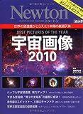 宇宙画像 2010―世界の望遠鏡がとらえた1年間の厳選天体 (NEWTONムック)
