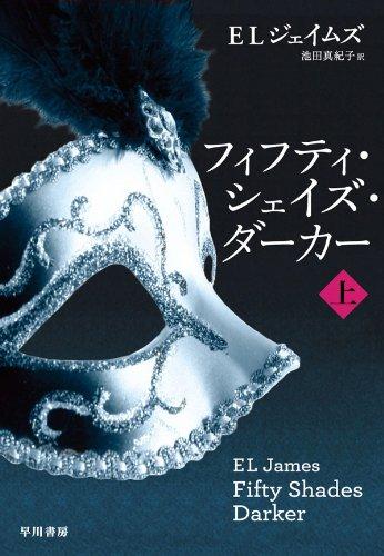 フィフティ・シェイズ・ダーカー (上)