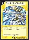 デュエルマスターズ 《ライト・ディフェンス》 DM04-040-C 【呪文】