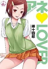姉弟・兄妹のエッチな関係を描く「アネ LOVER」「イモウト LOVER」