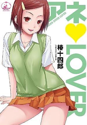 アネ・LOVER (ムーグコミックス ピーチシリーズ)