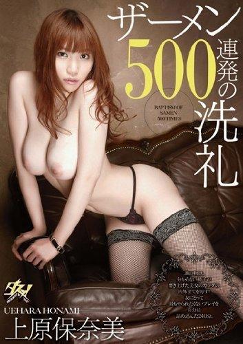 ザーメン500連発の洗礼 上原保奈美 ダスッ!  [DVD]