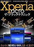 Xperia acroザ・ブラックテクニック―ホントに知りたいネタ詰ってます! (アスペクトムック)