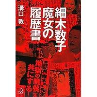 細木数子 魔女の履歴書 (講談社プラスアルファ文庫)