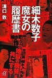 細木数子 魔女の履歴書 (講談社+アルファ文庫 G 33-12)