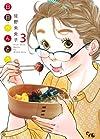 日日べんとう 3 (オフィスユーコミックス)