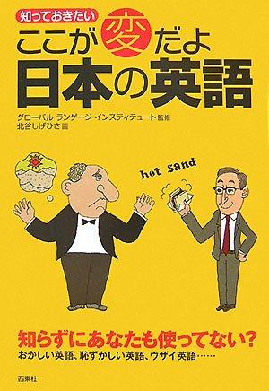 知っておきたいここが変だよ日本の英語 (なるほどBOOK)