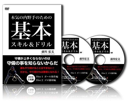 【DVD】本気の内野手のための基本スキル&ドリル