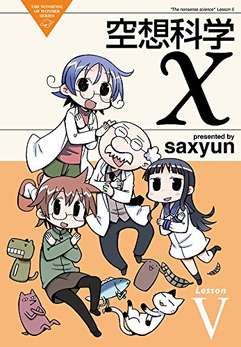 空想科学X (5) (電撃コミックスEX)