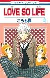 LOVE SO LIFE 9 (花とゆめCOMICS)